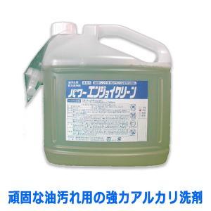 業務用油汚れ用強力アルカリ洗剤 サンユウパワーエンジョイクリーン 5LX4本 濃縮タイプ nagomishop