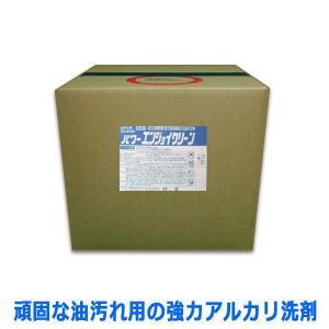 業務用強力アルカリ性洗剤 サンユウパワーエンジョイクリーン 20L 濃縮タイプ nagomishop