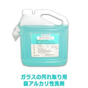 業務用ガラスの汚れ取り用弱アルカリ性洗剤 サンユウガラスクリーン 5LX4本 nagomishop