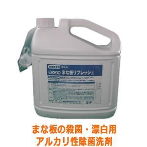 業務用まな板用殺菌・漂白洗剤 サンユウまな板リフレッシュ 5LX4本 中アルカリ性漂白洗剤 nagomishop