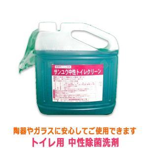 業務用トイレ用中性除菌洗剤 サンユウトイレクリーン中性 5LX4本 濃縮5-10倍|nagomishop