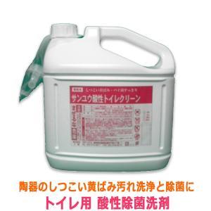 業務用トイレ用酸性除菌洗剤 サンユウトイレクリーン酸性 5LX4本 濃縮5-10倍 nagomishop