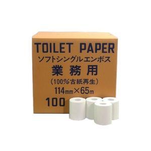 業務用トイレットペーパー 林製紙シングル65M ソフトタイプトイレットペーパー 100個 まとめ買い 送料無料|nagomishop
