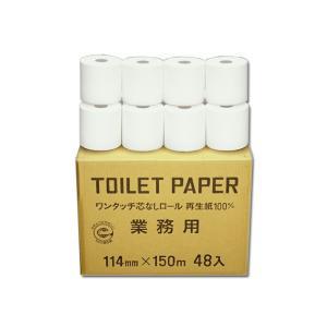 業務用トイレットペーパー 林製紙 芯なし業務用150mシングル 48個 まとめ買い 送料無料|nagomishop