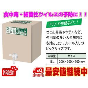除菌 消毒 ウイルス予防 食中毒予防 タケックスクリーンBiz 18L 竹の力がウイルスを強力除去 nagomishop
