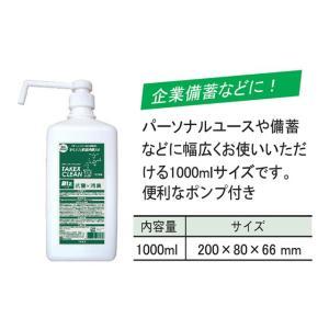 除菌 消毒 ウイルス予防 食中毒予防 タケックスクリーンBiz 1Lポンプ付X12本 竹の力がウイルスを強力除去 nagomishop