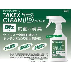 除菌 消毒 ウイルス予防 食中毒予防 タケックスクリーンBiz 500mlスプレーX24本 竹の力がウイルスを強力除去 nagomishop