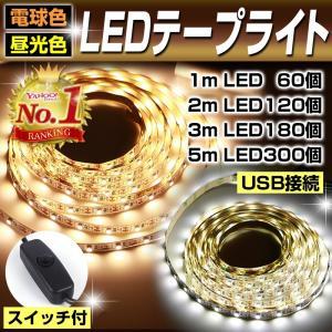 LED テープライト USB 5m 3m 2m 1m 部屋 間接照明 インテリア イルミネーション ...