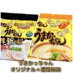 うまかっちゃん オリジナル 濃厚新味 5食パック各1袋 食べ比べ