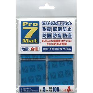 耐震マット P-N50L|nagonozakka