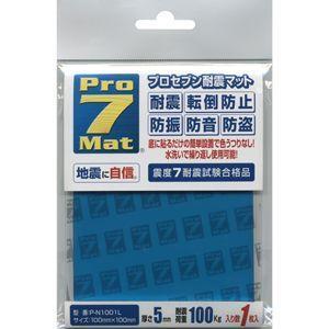 耐震マット P-N1001L|nagonozakka