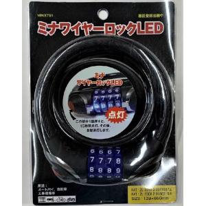 ミナワイヤーロックLED Φ12X650mm|nagonozakka