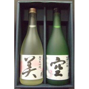 蓬莱泉 「空」・「美」 日本酒 純米大吟醸 飲み比べセット 720ml×2本(専用箱入り) 月内お1人様1セットまでのご注文でお願いします/愛知県 関谷醸造|nagoya-8848