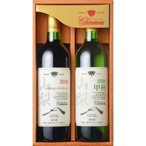 国産 紅白ワインセット シャンモリ山梨 マスカット・ベーリーA/山梨 甲州(共に750ml)/盛田甲州ワイナリー(お取り寄せ) 地理的表示ワイン|nagoya-8848