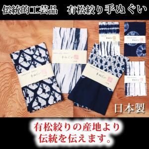 伝統的工芸品 有松絞り 手ぬぐい 有松絞りの産地より伝統を伝えます。  有松絞り手ぬぐいなら日本の伝...