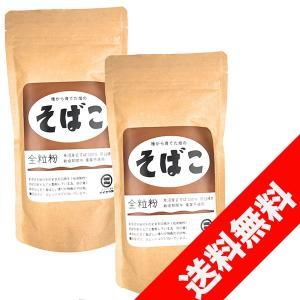 イチカラ畑 手作り農園 そばこ(国産そば粉) 全粒粉 500g(250g×2)