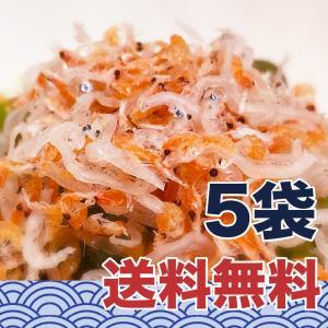 【メール便】瀬戸内海産 天然海老ちりめん50g×5袋|nagoya-shizen