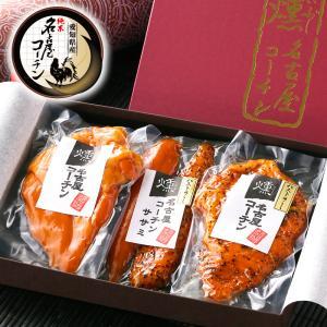 お歳暮 御歳暮 送料無料 純系 名古屋コーチン 燻製 セット ハム 肉 地鶏 内祝い ギフト プレゼント 24