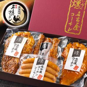 内祝い 出産内祝い ハム 肉 地鶏 ギフト 純系 名古屋コーチン 燻製 セット 送料無料 プレゼント 29の画像