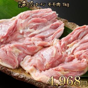 生肉 鶏肉 鮮度 業務用 朝引き 純系 名古屋コーチン モモ肉 1kg コロナ 観光地 応援 在宅|nagoyakoutin