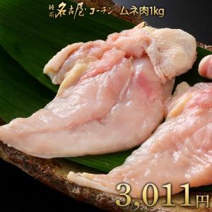 生肉 鶏肉 鮮度 業務用 朝引き 純系 名古屋コーチン むね肉 1kg コロナ 観光地 応援 在宅|nagoyakoutin