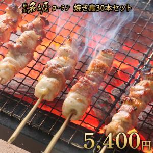 敬老の日 お中元 2021 父の日 プレゼント 内祝い お礼 御礼 お祝 やきとり 肉 地鶏 ギフト 純系 名古屋コーチン 焼き鳥 30本セット 送料無料 コロナ 応援|nagoyakoutin