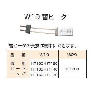 替ヒータ 品番W29