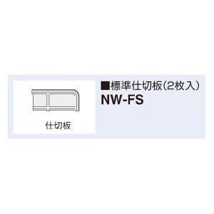 NW-FS(標準仕切板)