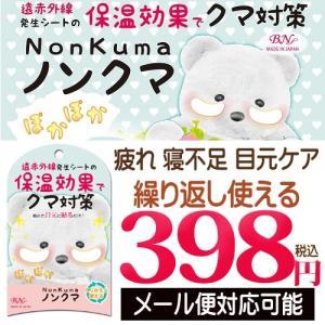 BN ビーエヌ ノンクマ Nonkuma アイパック 遠赤外線発生シート 保温効果 繰り返し使える