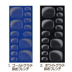 パッケージなし ジェルシール ゴールドグラデ斜めフレンチ(L)【ペディネイル用】