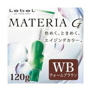 ルベル マテリアG WB (ウォームブラウン系) 120g【SPSALE】