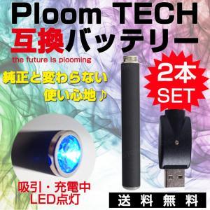 プルームテック 互換 バッテリー Ploomtech 電子タバコ USB充電器 予備バッテリー 互換性 ブラック 黒 最安値 2本セット 送料無料