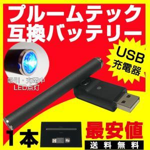 プルームテック 互換 バッテリー Ploomtech 電子タバコ USB充電器 予備バッテリー ブラック オートスイッチ 220mah 黒 最安値