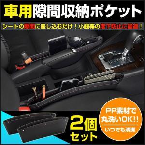 車のシート横の隙間を有効活用できるサイドポケット♪  シートの隙間を埋めれるので小銭や小物の落下防止...
