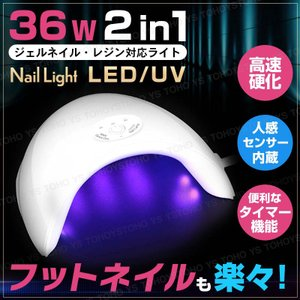 ジェルネイル UV LEDライト ネイルライト ネイルドライヤー 36w レジン タイマー付 高速硬化 ハイパワー USB 訳あり 最安値に挑戦中!!