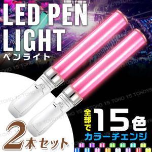 ペンライト LED コンサート ライブ 2本 セット アイドル イベント サイリウム キンブレ シート  ライトスティック 15色 カラーチェンジ 軽量 最安値