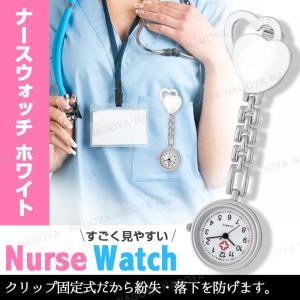 ナースウォッチ 時計 逆さ文字盤 ナース時計懐中時計 クリップ式 看護師 ハート チャーム コンパクト 軽量 ホワイト  ポイント消化