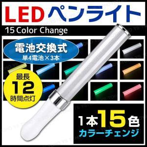 ペンライト LED コンサート ライブ 1本 アイドル イベント サイリウム キンブレ シート  ライトスティック 15色 カラーチェンジ 軽量 最安値