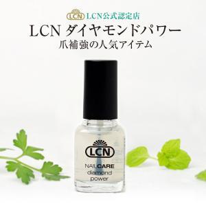 ダイヤモンドパワー 8ml LCN 正規品 爪のトップコート ベースコート ネイルケア ポイント3倍