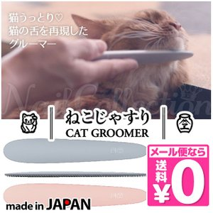 メール便なら送料無料 ねこじゃすり キャットグルーマー CAT GROOMER 猫用ヤスリ ワタオカ...