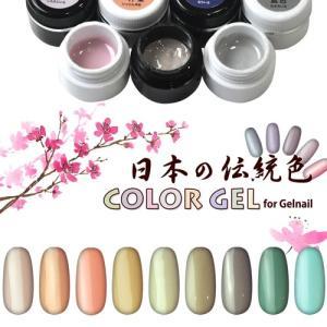 ジェルネイルをもっと優雅に…『日本の伝統色』カラージェル★全40色|nailkoubouu