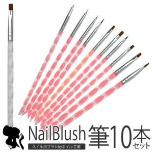 【メール便OK】ジェルネイル用筆10本セット 平筆、フレンチ、ラウンド、ライン各種細筆など使えるアート用ブラシ|nailkoubouu