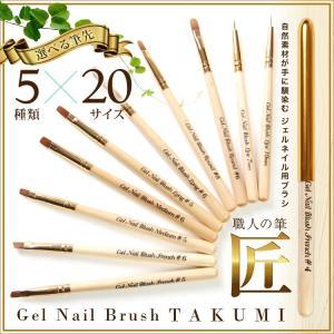 【メール便OK】『自然素材だから手に馴染む!ジェルネイルの仕上がりに差がつく』職人の筆(木製) ジェルネイル用選べる20種類 平筆、フレンチ、ラウン|nailkoubouu