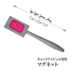 カラージェル『キャッアイジェル』専用磁石★グレーのマグネット型|nailkoubouu