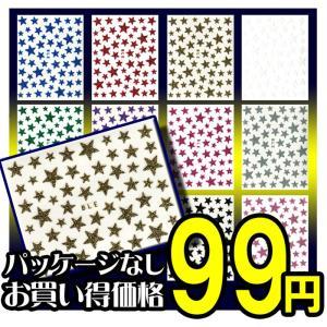 【メール便OK】キラキラ♪ラメがいっぱいお星様ネイルシール 全10色☆夜空スターネイルシールでネイルアート|nailkoubouu