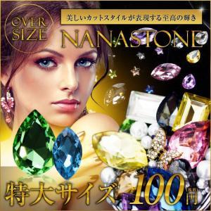 ついに登場!高品質ガラスラインストーン大粒『NANASTONE』今までに見たことがないほどの輝きを貴女に!|nailkoubouu
