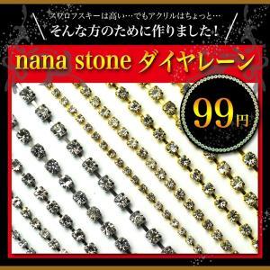 スワロフスキーと比べてください!高品質ガラスラインストーン『NANASTONE』ダイヤレーン全2色 SS4〜SS12|nailkoubouu