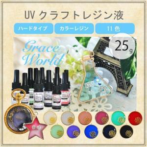 ゆうパケットOK ミルキーカラーレジン UV樹脂/UVクラフトレジン液25g入り |UVレジン|UV...