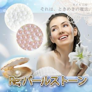 新製法!まるで、真珠のような輝き!!Reパールストーン/ジェルネイルの埋め込みOK|nailkoubouu