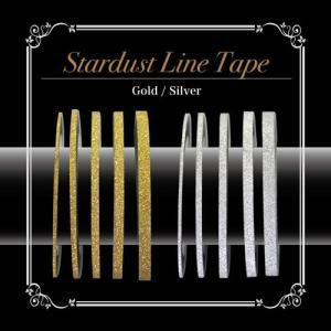 【ゆうメール便OK】ジェルネイルに埋め込みOK♪普通のラインテープじゃ満足できない方へ!ラメラインをテープにしたスターダストラインテープ登場|nailkoubouu
